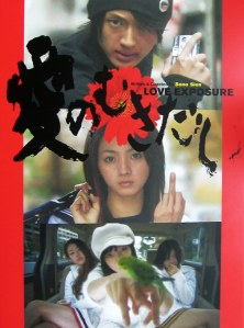Love_exposure_poster